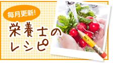 栄養士のレシピ