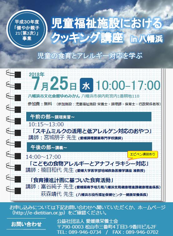 童福祉施設におけるクッキング講座 in 八幡浜